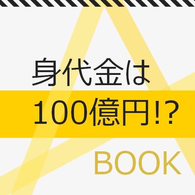 身代金は百億円!?
