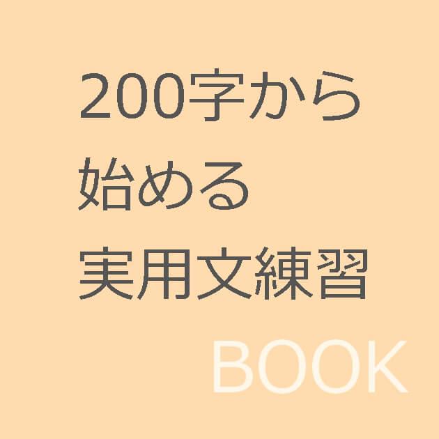 200字から始める実用文練習