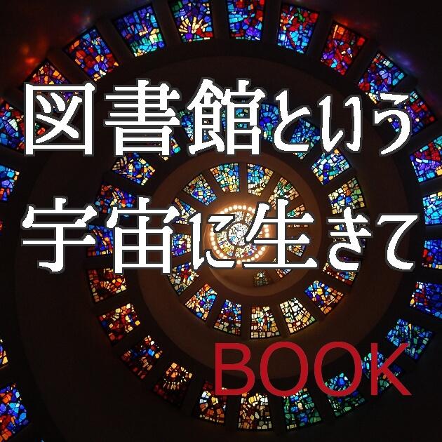 図書館という宇宙に生きて