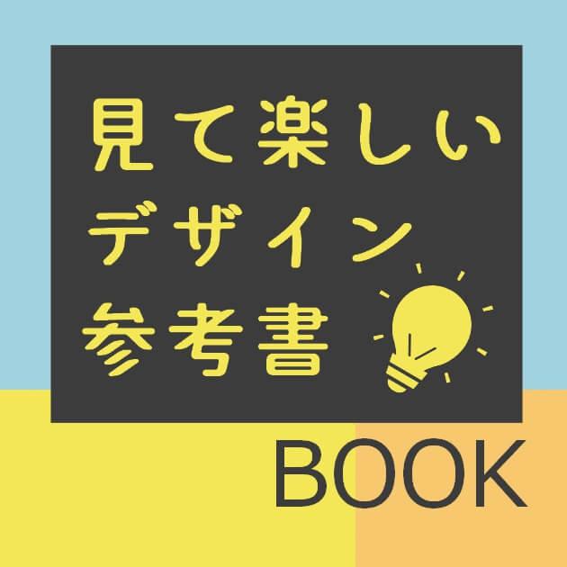 見て楽しいデザイン参考書