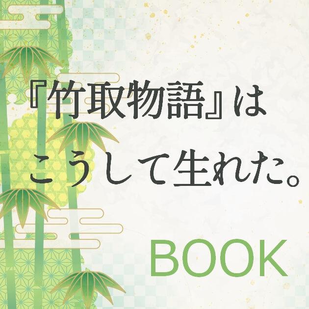 『竹取物語』はこうして生れた。
