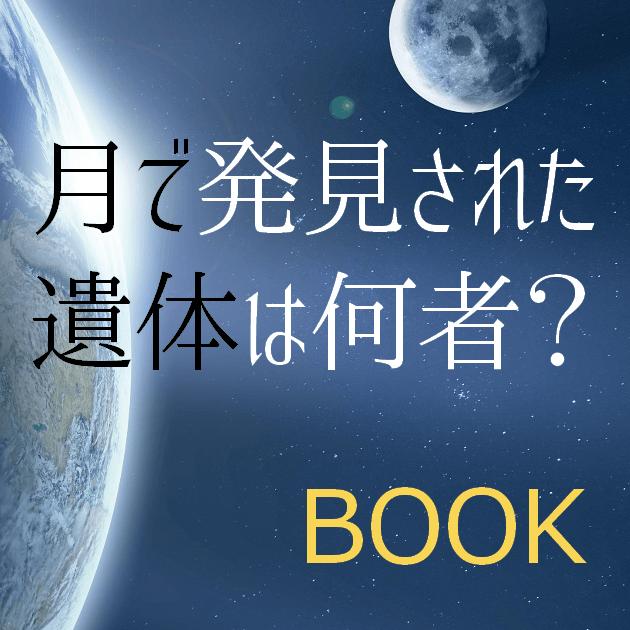 月で発見された遺体は何者?