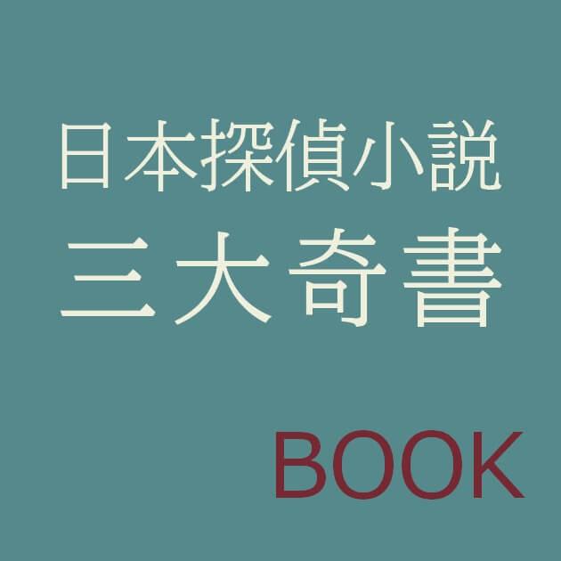日本探偵小説三大奇書